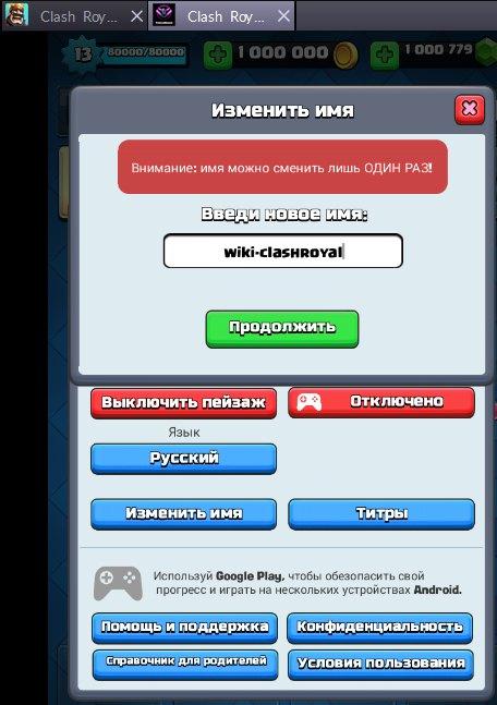 clash royale приватный сервер на андроид