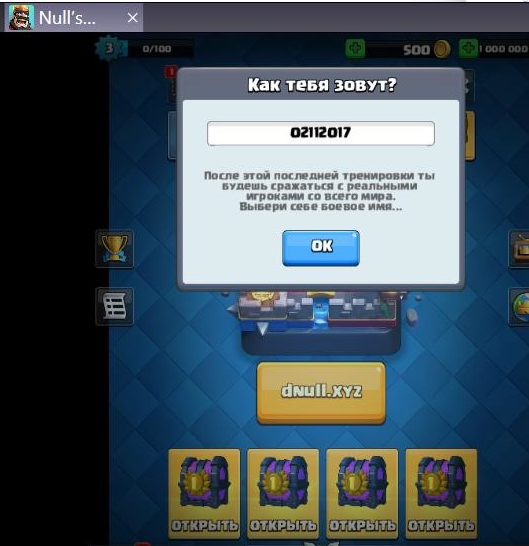 Приватный сервер clash royale Null's royale