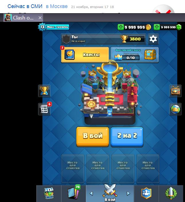 Бурж Сервер Clash of Lights - Clash Royale