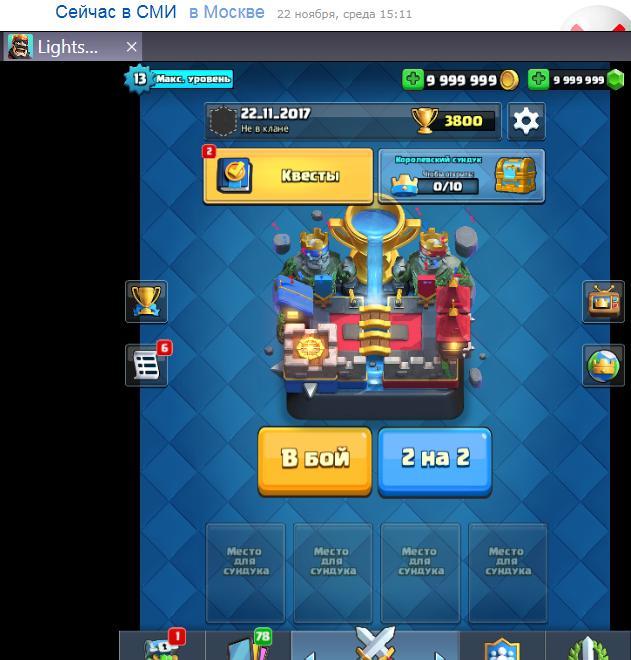 Clash of Lights Clash Royale 2.0.1
