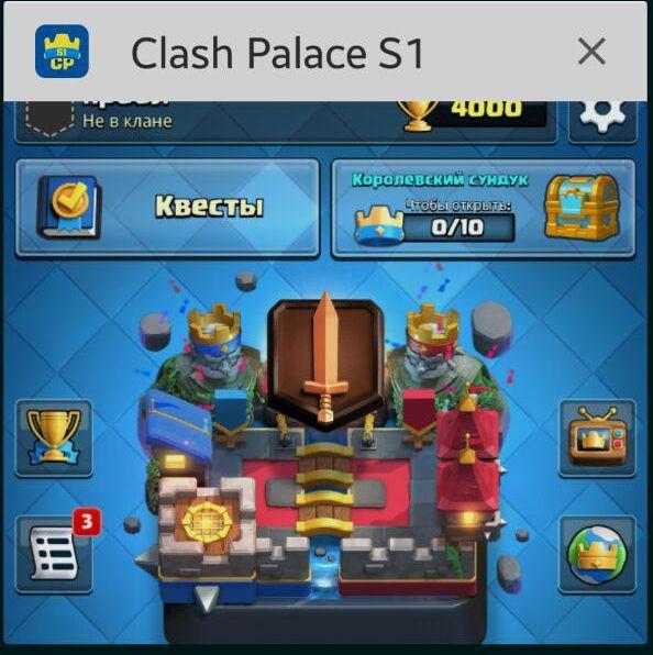 Приватный сервер Clash Royale + Видео установки на андройд