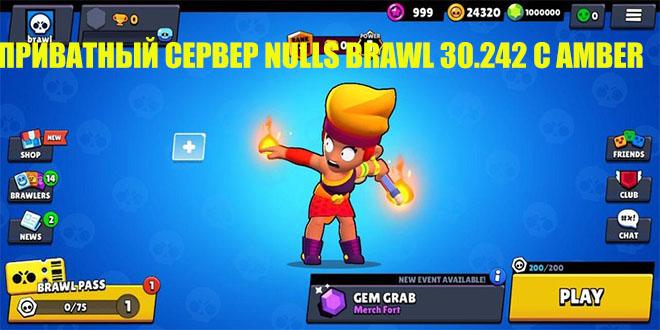 Null's Brawl 30.242 с Амбер