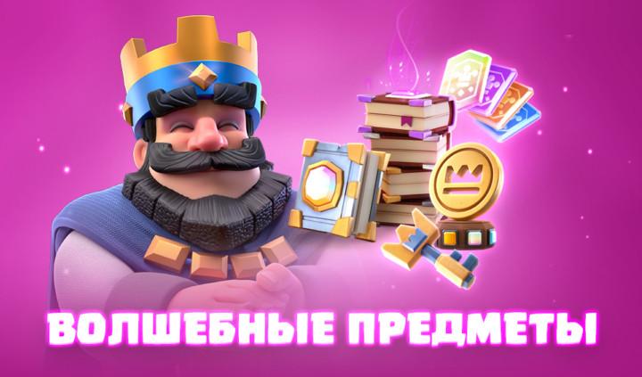 СКАЧАТЬ Clash Royale 3.5.0 последнее обновление